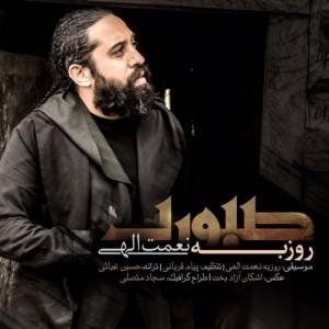 Roozbeh Nematollahi Saboori 300x300 - دانلود آهنگ جدید روزبه نعمت الهی به نام صبوری
