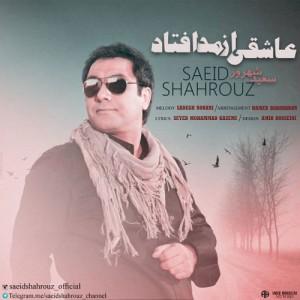 Saeid Shahrouz Asheghi Az Mod Oftad 300x300 - دانلود آهنگ جدید سعید شهروز به نام عاشقی از مد افتاد