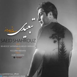 Saeid Shahrouz Tabeidi 300x300 - دانلود آهنگ جدید سعید شهروز به نام تبعیدی
