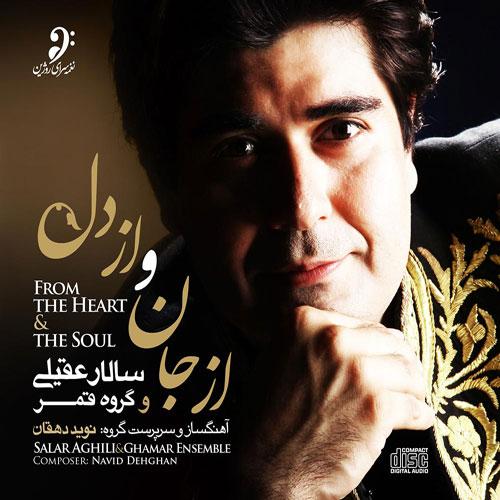 Salar Aghili Ghamar Ensemble Az Jan o Az Del CD 1 - دانلود آلبوم جدید سالار عقیلی و گروه قمر به نام از جان و از دل