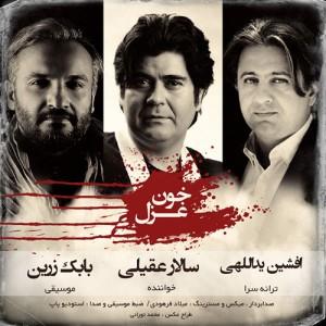 Salar Aghili Khoone Ghazal 300x300 - دانلود آهنگ جدید سالار عقیلی به نام خونه غزل