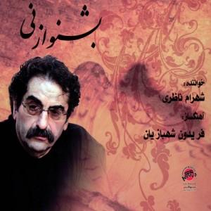 Shahram Nazeri Beshno Az Ney 300x300 - دانلود آلبوم شهرام ناظری به نام بشنو از نی