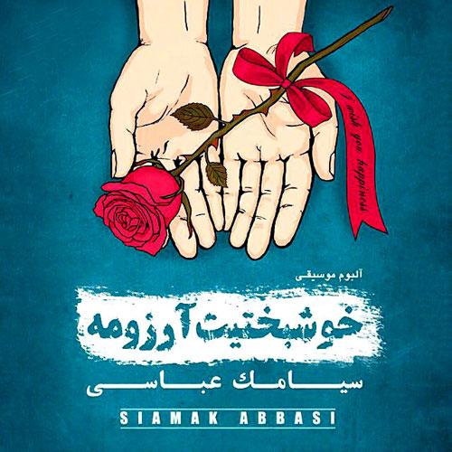 Siamak Abbasi Khoshbakhtit Arezomeh - دانلود آلبوم جدید سیامک عباسی به نام خوشبختیت آرزومه