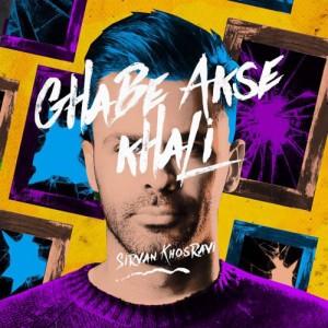 Sirvan Khosravi Ghabe Akse Khali 300x300 - دانلود آهنگ جدید سیروان خسروی به نام قاب عکس خالی