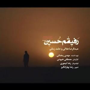 Abdolreza Helali Hamed Zamani Refigham Hossein 300x300 - دانلود آهنگ جدید عبدالرضا هلالی و حامد زمانی به نام رفیقم حسین