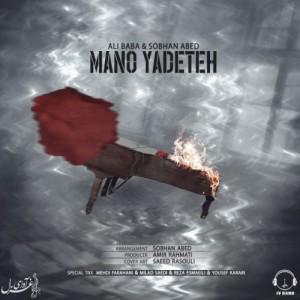 Ali Baba Sobhan Abed Mano Yadeteh 300x300 - دانلود آهنگ جدید علی بابا و سبحان عابد به نام منو یادته