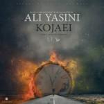 دانلود آهنگ جدید علی یاسینی به نام کجایی