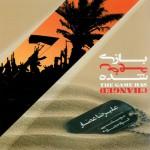 دانلود آلبوم علیرضا عصار به نام بازی عوض شده