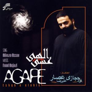Alireza Assar Eshghe Elahi 300x300 - دانلود آلبوم علیرضا عصار به نام عشق الهی