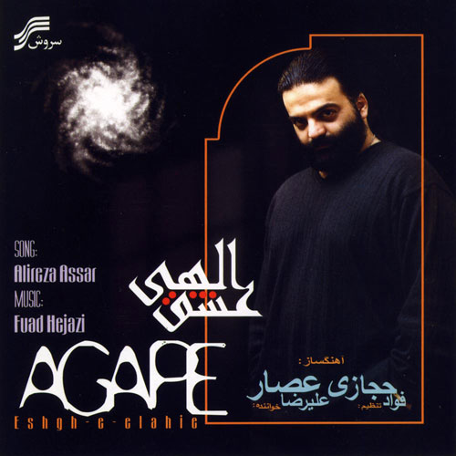 Alireza Assar Eshghe Elahi - دانلود آلبوم علیرضا عصار به نام عشق الهی