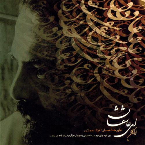 دانلود آلبوم علیرضا عصار به نام ای عاشقان