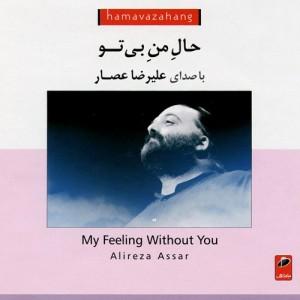 Alireza Assar Hale Mane Bi To 300x300 - دانلود آلبوم علیرضا عصار به نام حال من بی تو