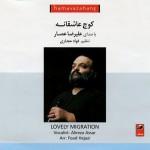 دانلود آلبوم جدید علیرضا عصار به نام کوچ عاشقانه