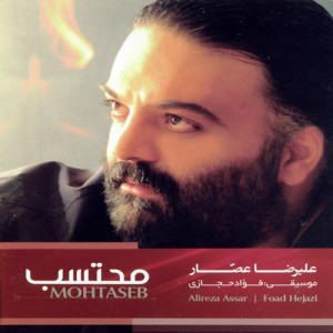 Alireza Assar Mohtaseb 300x300 - دانلود آلبوم علیرضا عصار به نام محتسب