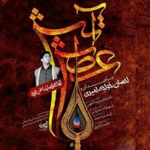 Ehsan Khajeh Amiri Atashe Atash 300x300 - دانلود آهنگ جدید احسان خواجه امیری به نام آتش عطش