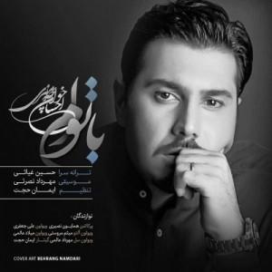 Ehsan Khajeh Amiri Ba Toam 300x300 - دانلود آهنگ جدید احسان خواجه امیری به نام با توام