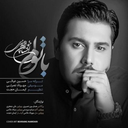 Ehsan Khajeh Amiri Ba Toam - دانلود آهنگ جدید احسان خواجه امیری به نام با توام