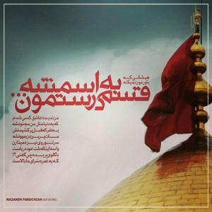 Ehsan Khajeh Amiri Mane Ashegh 300x300 - دانلود آهنگ جدید احسان خواجه امیری به نام منه عاشق