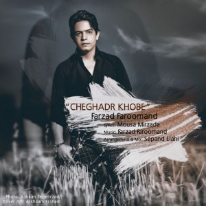 Farzad Faroomand Cheghadr Khoobe 300x300 - دانلود آهنگ جدید فرزاد فرومند به نام چقدر خوبه