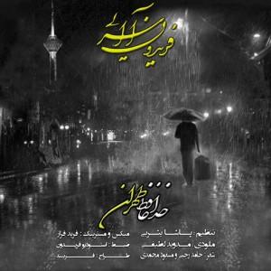 Fereydoun Asraei Khodahafez Tehran 300x300 - دانلود آهنگ جدید فریدون آسرایی به نام خداحافظ تهران