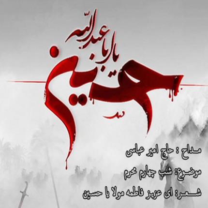 دانلود ویدئو حاج امیر عباسی به نام ای عزیز فاطمه مولا یا حسین (ع)