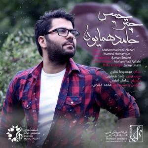 Hamed Homayoun Chatre Khis 300x300 - دانلود آهنگ حامد همایون به نام چتر خیس