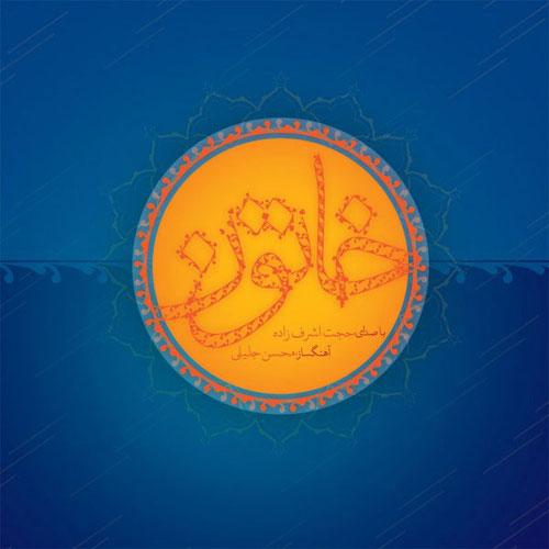 دانلود آلبوم جدید حجت اشرف زاده به نام خاتون
