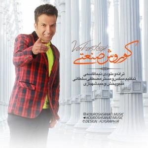Kourosh Sanati Vabastegi 300x300 - دانلود آهنگ جدید کورش صنعتی به نام وابستگی