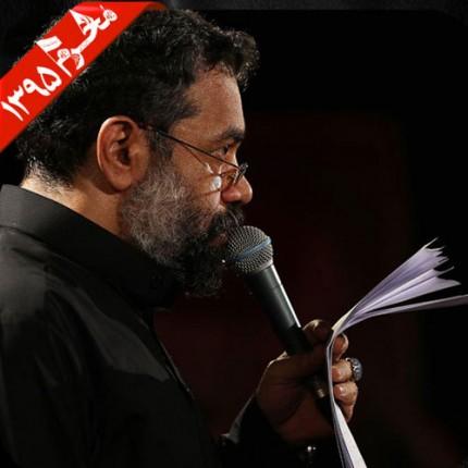 دانلود نوحه جدید محمود کریمی به نام شب اول محرم ۹۵