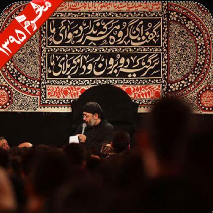 دانلود آلبوم جدید محمود کریمی به نام شب دوم محرم ۹۵