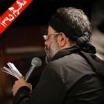 دانلود آلبوم جدید محمود کریمی به نام شب هشتم محرم ۹۵