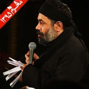 Mahmoud Karimi Shabe Panjom Moharram 95 300x300 - دانلود آلبوم جدید محمود کریمی به نام شب پنجم محرم ۹۵