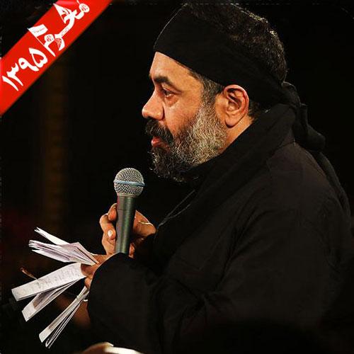 دانلود آلبوم جدید محمود کریمی به نام شب پنجم محرم ۹۵