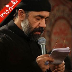 Mahmoud Karimi Shabe Sevom Moharram 95 300x300 - دانلود آلبوم جدید محمود کریمی به نام شب سوم محرم ۹۵