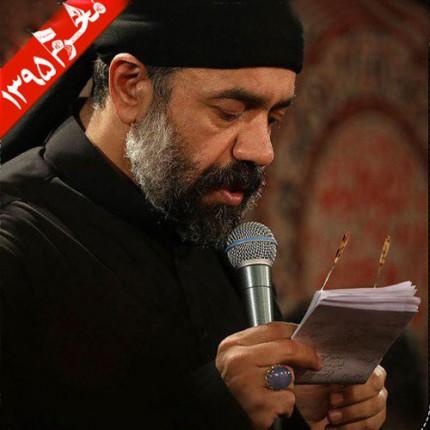 دانلود آلبوم جدید محمود کریمی به نام شب سوم محرم ۹۵