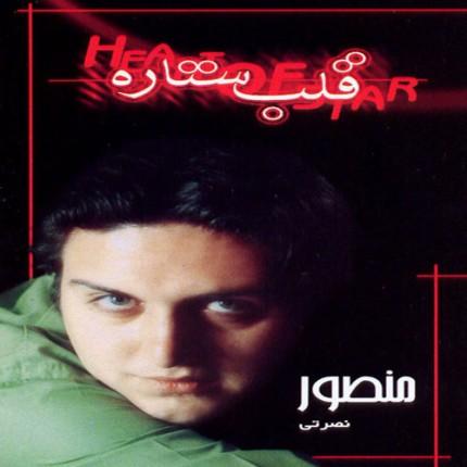 دانلود آلبوم منصور نصرتی به نام قلب ستاره
