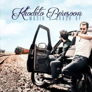 Masih Arash AP Khodeto Beresoon 300x300 - دانلود آهنگ مسیح و آرش ای پی به نام خودتو برسون