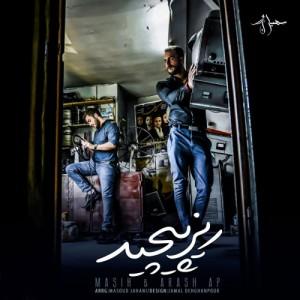 Masih Arash AP Riz Pichid 300x300 - دانلود آهنگ جدید مسیح و آرش ای پی به نام ریز پیچید