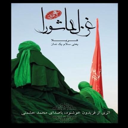 دانلود آلبوم محمد حشمتی به نام غزل عاشورا