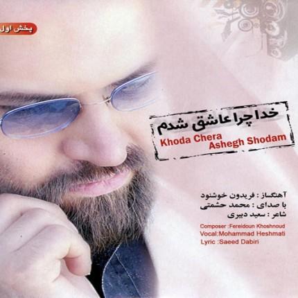 دانلود آلبوم محمد حشمتی به نام خدا چرا عاشق شدم