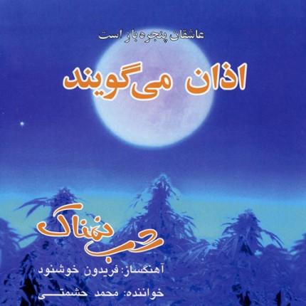 دانلود آلبوم محمد حشمتی به نام شب نمناک