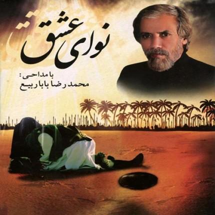 دانلود آلبوم محمدرضا باباربیع به نام نوای عشق