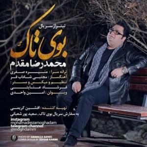 Mohammadreza Moghadam Booye Tak 300x300 - دانلود آهنگ جدید محمدرضا مقدم به نام بوی تاک