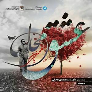 Mohsen Yahaghi Eshghe Mahal 300x300 - دانلود آهنگ جدید محسن یاحقی به نام عشق محال