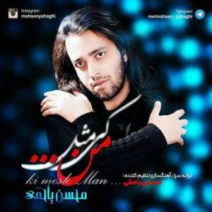 Mohsen Yahaghi Ki Mesle Man 300x300 - دانلود آهنگ جدید محسن یاحقی به نام کی مثل من