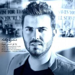 Mostafa Yeganeh Be To Hesam Khube 300x300 - دانلود آهنگ جدید مصطفی یگانه به نام به تو حسم خوبه