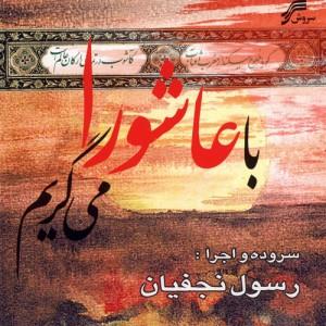 Rasool Najafian Ba Ashura Migeryam 300x300 - دانلود آلبوم رسول نجفیان به نام با عاشورا می گریم