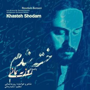 Roozbeh Bemani Khasteh Shodam 300x300 - دانلود آهنگ جدید روزبه بمانی به نام خسته شدم