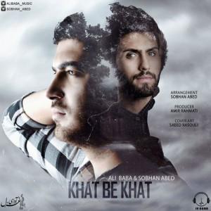 Ali Baba Sobhan Abed Khat Be Khat 300x300 - دانلود آهنگ جدید علی بابا و سبحان عابد به نام خط به خط