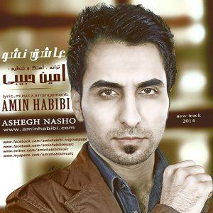 Amin Habibi Ashegh Nasho 300x300 - دانلود آهنگ جدید امین حبیبی به نام عاشق نشو
